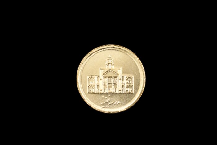 Iranian 250 Rial Coin On Black